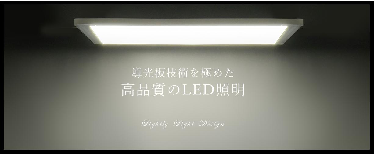 高品質のLED照明