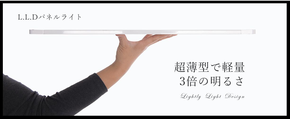 超薄型 軽量 LED照明