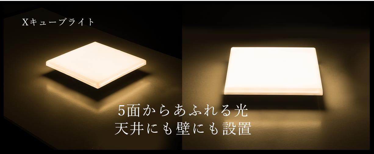 Xキューブライト 5面発光