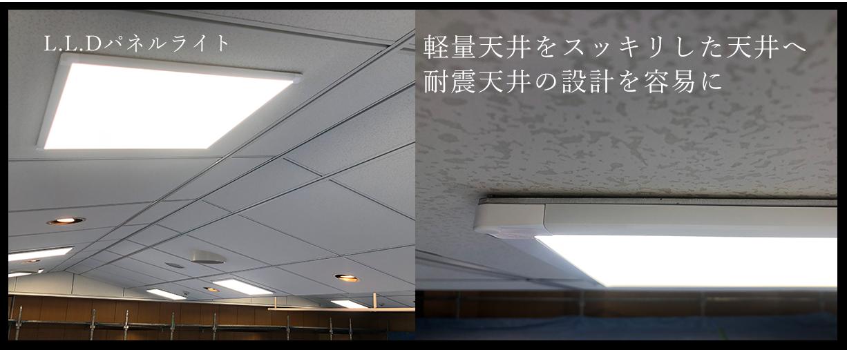 耐震天井用 LED照明